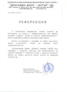element g ref port svishtov-page-001