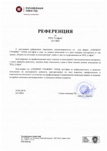 Референция ТЕЦ София