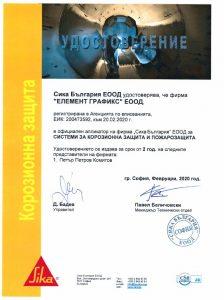 """Element Industrial е официален апликатор на """"Сика България"""" ЕООД"""