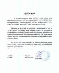 Референция Силкопи ЕООД