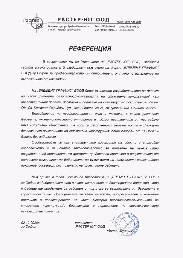 Референция от Растер Юг ООД за доставка и полагане на огнезащитна боя и изготвяне на проект по част Пожарна безопасност